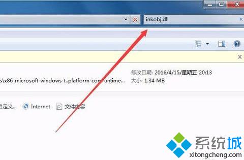 电脑中打开OneNote提示必须先安装桌面体验如何解决5