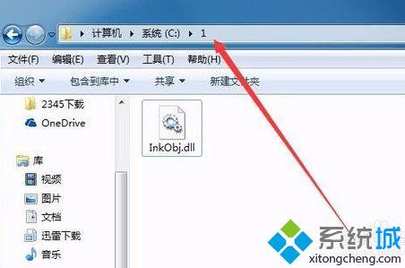 电脑中打开OneNote提示必须先安装桌面体验如何解决7