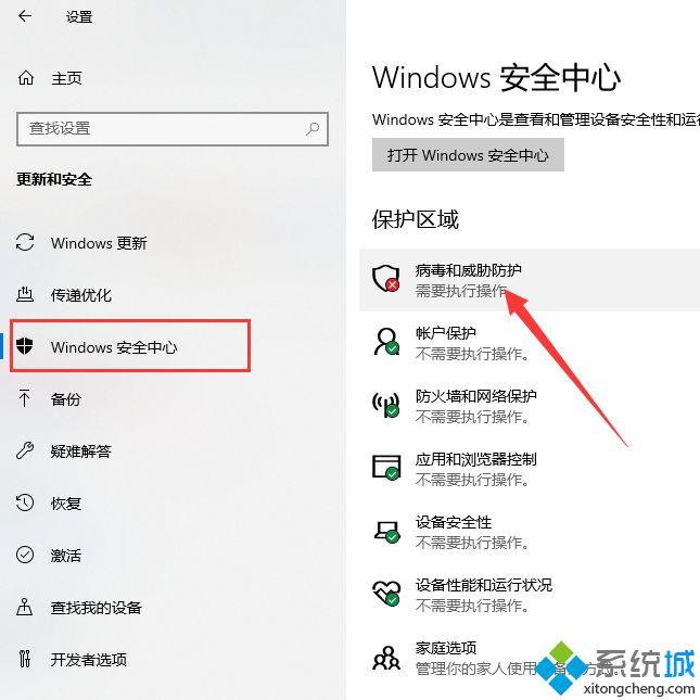 """win10关闭""""Windows安全中心""""功能的两种方法"""