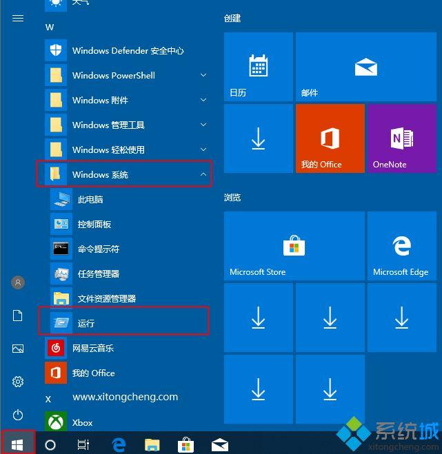 win10运行在哪里打开 win10怎么打开运行窗口快捷键