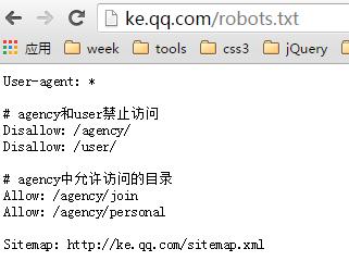 腾讯课堂 robots设置 seo实战