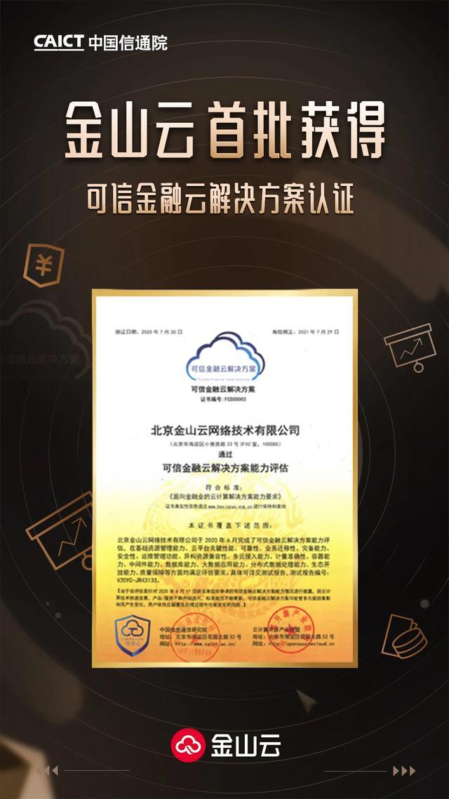 首批!金山云获得可信金融云解决方案认证