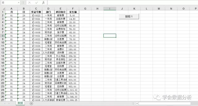 excel将一个工作表根据分类条件拆分成多个sheet工作表