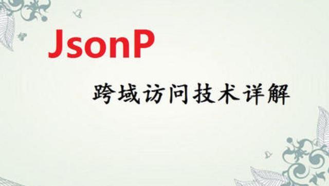JS无法读取本地json、txt、xml文件?可以用jsonp可以。