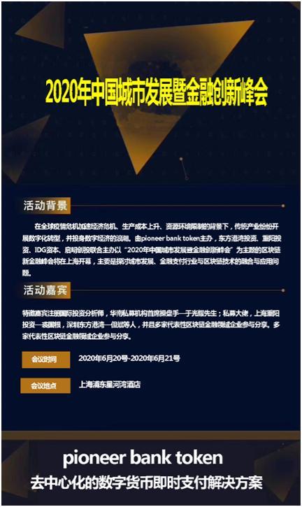 2020年中国城市发展暨金融创新峰会进入倒计时laituoke的博客-2020年中国城市发展暨金融创新峰会 进入倒计时!