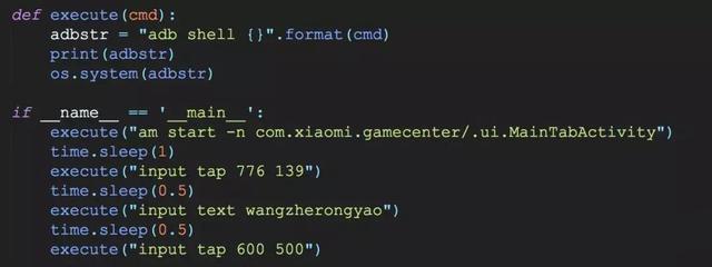 如何用Python操控手机APP攻略!建议收藏!很全面
