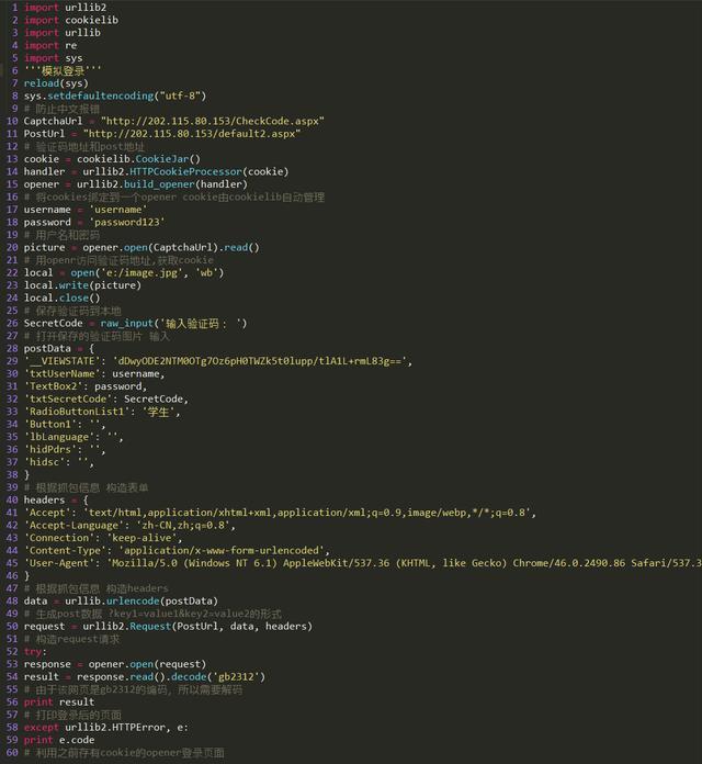 爬虫工程师教你如何用Python爬虫模拟登录带验证码网站!