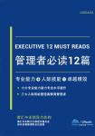 十大经典管理类书籍推荐,管理学必读书籍排行榜