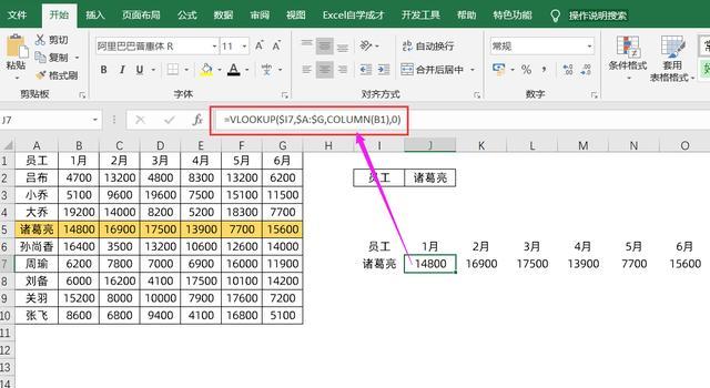 使用VLOOKUP函数结合下拉菜单,轻松制作动态图表
