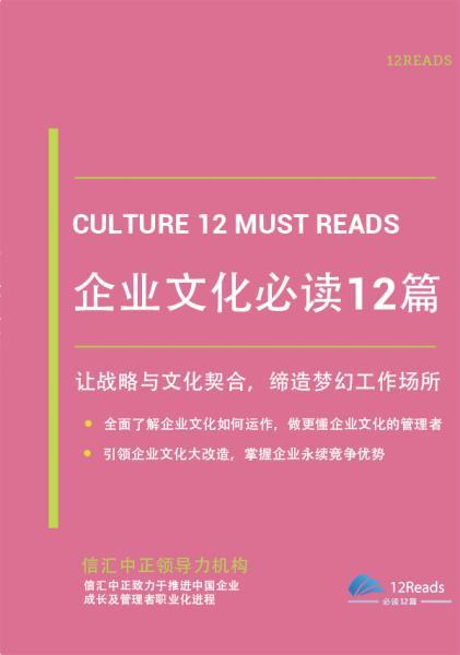 企业文化建设如何落地实施?这本企业文化方面的书籍能给你答案