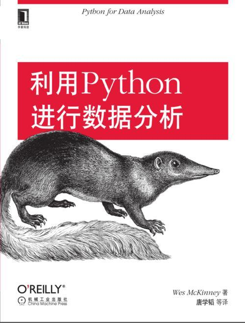 数据分析入门必读经典《利用Python进行数据分析》pdf免费分享