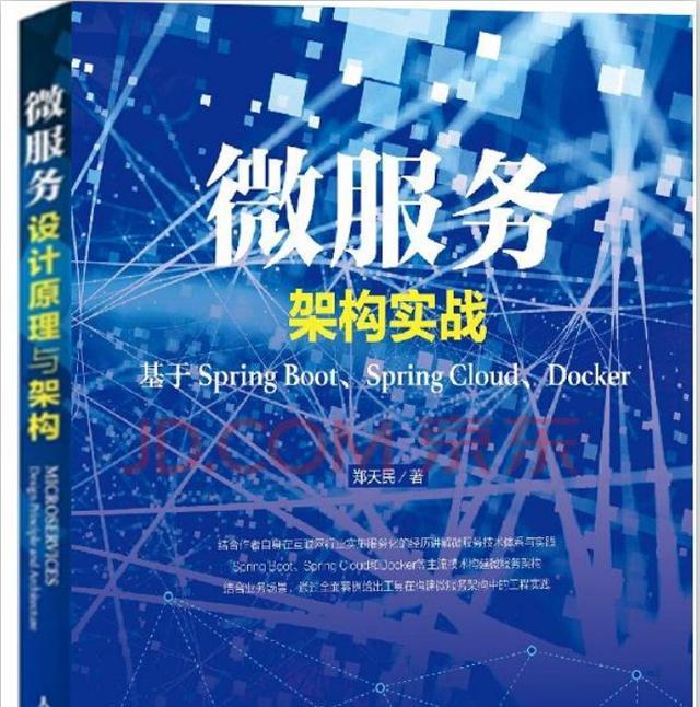 完整版《微服务架构实战》资源分享,掌握微服务架构技术栈相关技能,是从一名普通程序员到资深架构师的必经之路。_cxyzhishiquan的博客