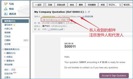 免费开源ERP Odoo 13系统E-mail邮件功能设置操作指南