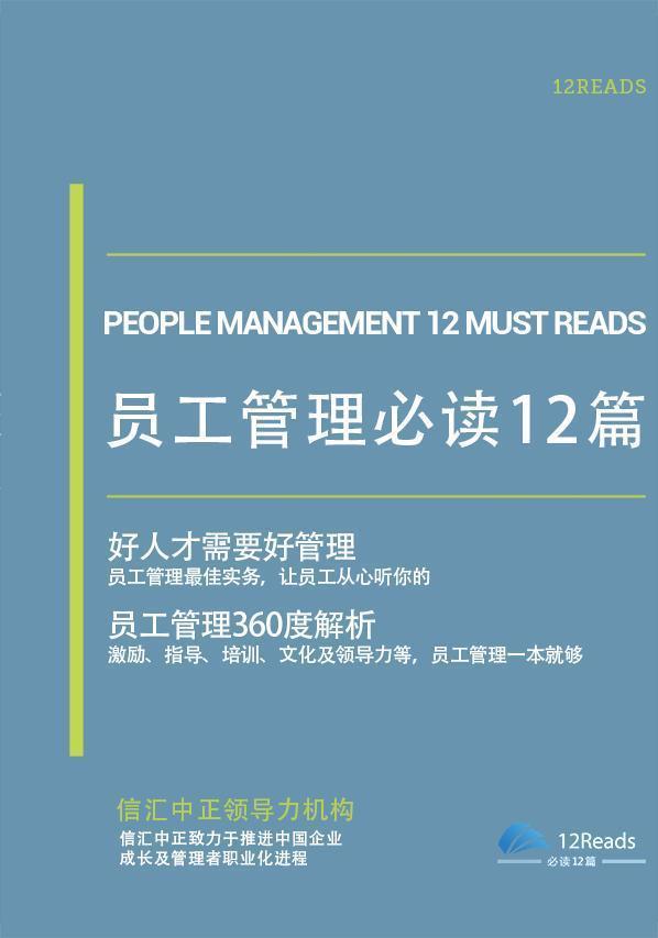 如何管理好员工?你可能需要看看这本人员工管理方面的经典书籍