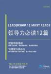 领导力类的书籍我只推荐这一本,领导力最好的书,没有之一!