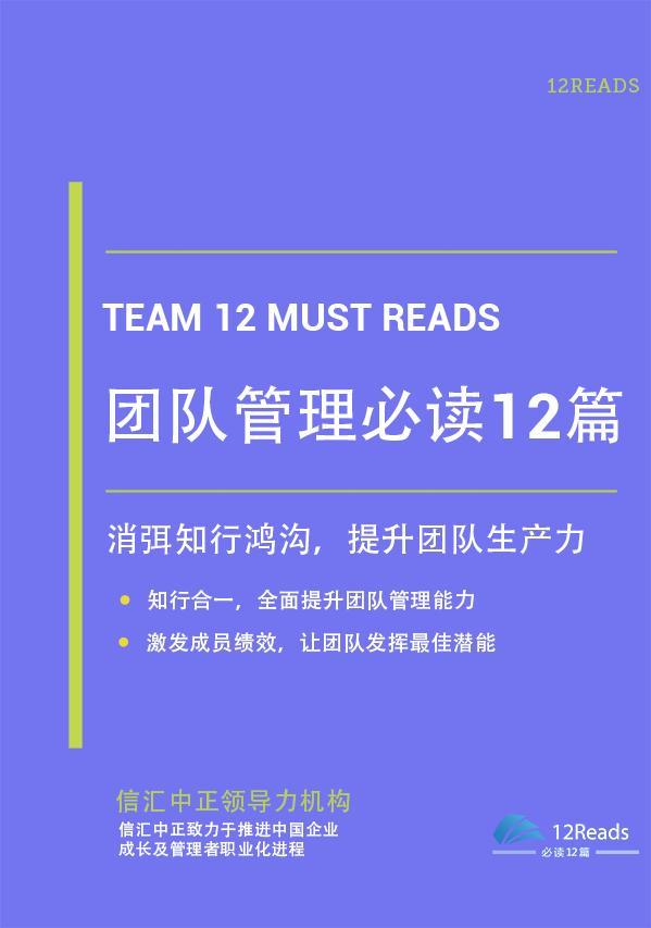 管理团队看什么书?团队管理经典书籍推荐