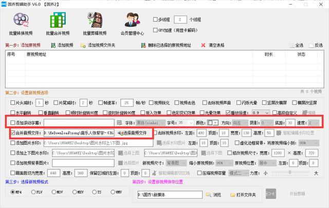 两款自媒体短视频剪辑软件,单剪&批量剪,操作简单值得收藏
