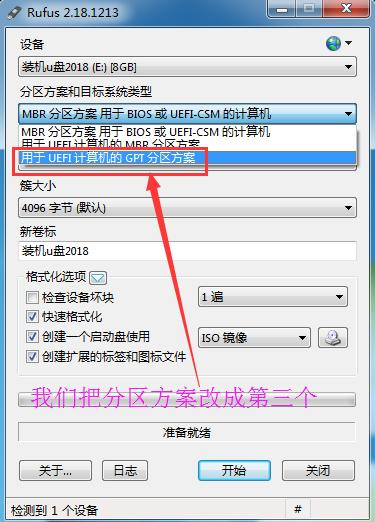 谁说NTFS不支持UEFI启动的?让原版win10系统U盘支持4G文件+UEFI
