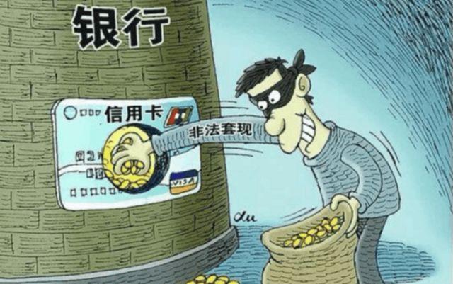 信用卡套现只要正常还款,银行是不是睁只眼闭只眼?