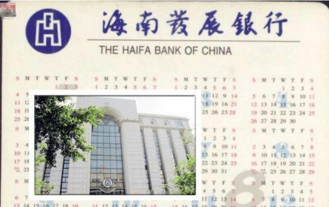 央行允许银行倒闭破产,那么储户的存款怎么办?