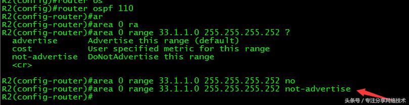 OSPF路由汇总及特殊区域详解,理论+配置