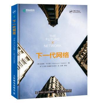 贝尔实验室创立 90 多年终于出了一本书,带你探秘未来网络
