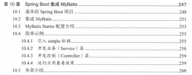 腾讯T4精选技术分享:MyBatis+SpringBoot+微服务+Tomeat+ Nginx插图(11)