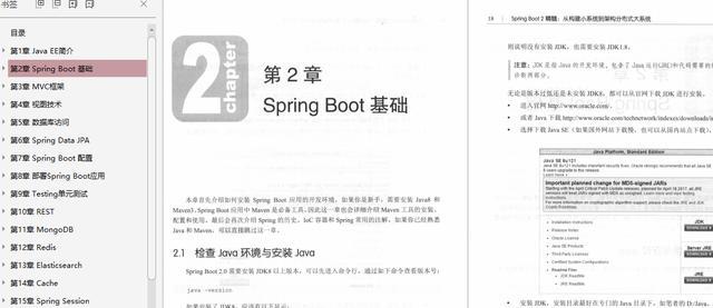 腾讯T4精选技术分享:MyBatis+SpringBoot+微服务+Tomeat+ Nginx插图(16)