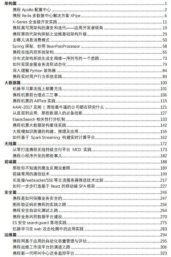 携程T7用637页PDF,解读十余热门技术领域,八场携程技术沙龙干货