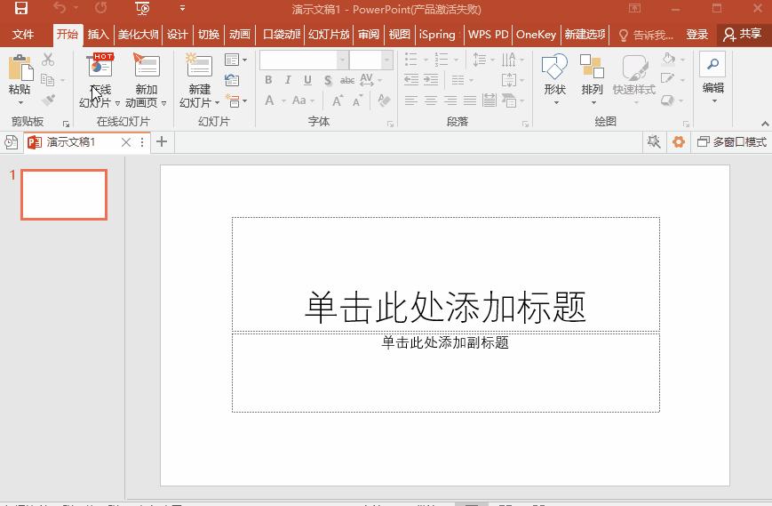 原来把300页Word转成PPT,只需要一个键!别再复制粘贴了
