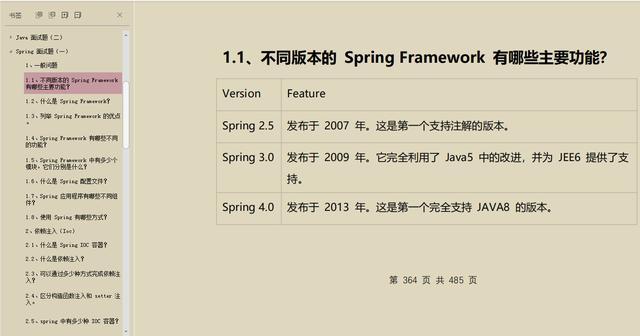 Java开发4年,准备3个月,终于拿到美团、京东、字节跳动offer