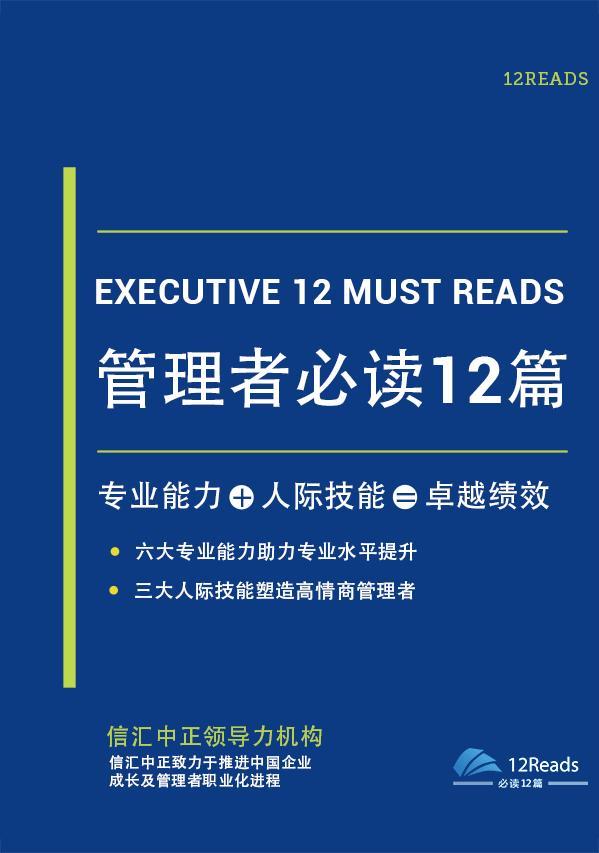 企业管理好书推荐,管理类书籍看这些就够了