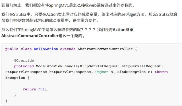 公司来位腾讯大牛,看完我构建的Spring MVC框架,甩给我一份文档