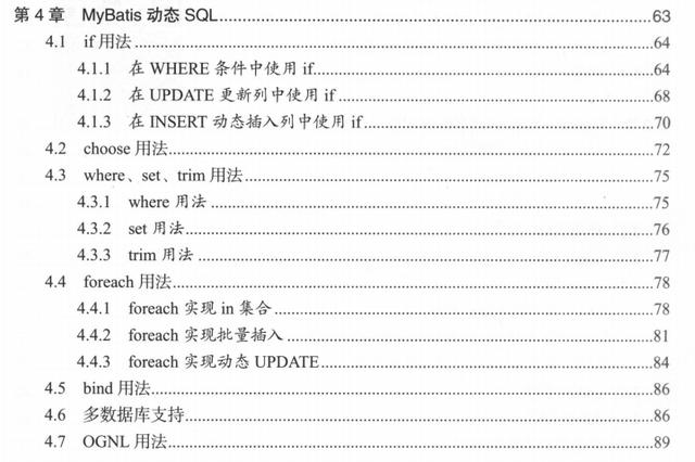 腾讯T4精选技术分享:MyBatis+SpringBoot+微服务+Tomeat+ Nginx插图(5)