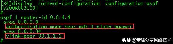 现网主流动态路由OSPF网络技术,OSPF更新和认证详解,两分钟掌握