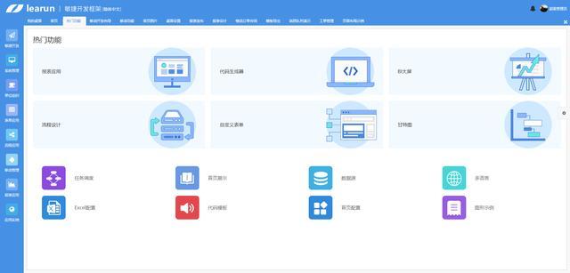 Web经典B/S快速开发框架,强大后台+简洁UI一体化开发工具
