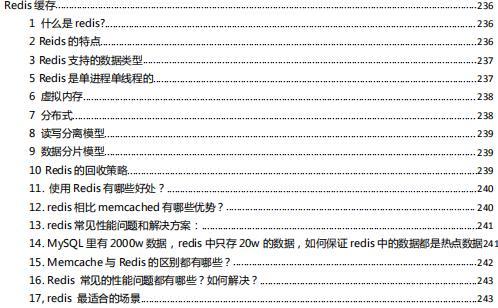 预备金九银十,400道阿里必问Java后端高频面试考点详细解析分享