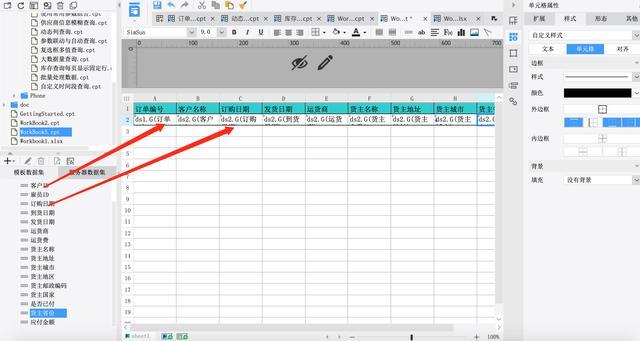 摆脱了Excel重复做表,换个工具轻松实现报表自动化,涨薪三倍