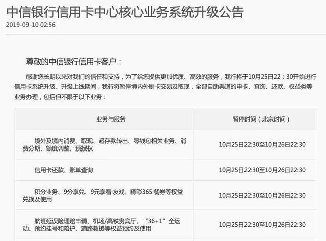 10月25日,中信银行系统大升级有何玄机?