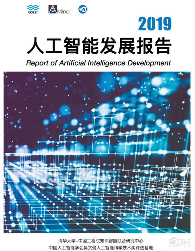 清华2019最新AI发展报告出炉!400页干货,13大领域一文看懂