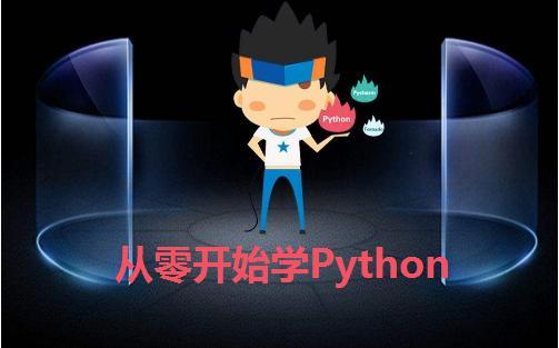 从零开始学Python—第一课:初识Python