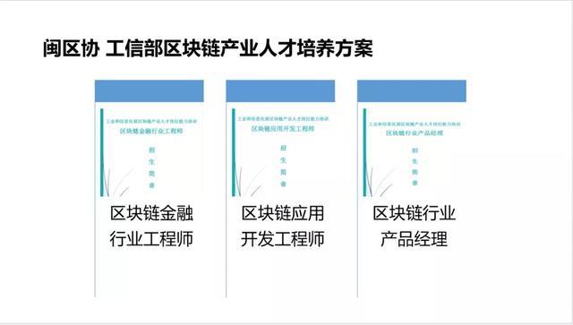 福建正式启动全国首批工业和信息化区块链产业人才岗位能力提升