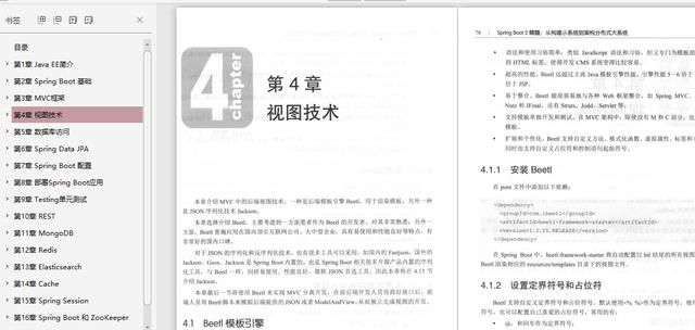 京东T7架构师推出的电子版SpringBoot,从构建小系统到架构大系统