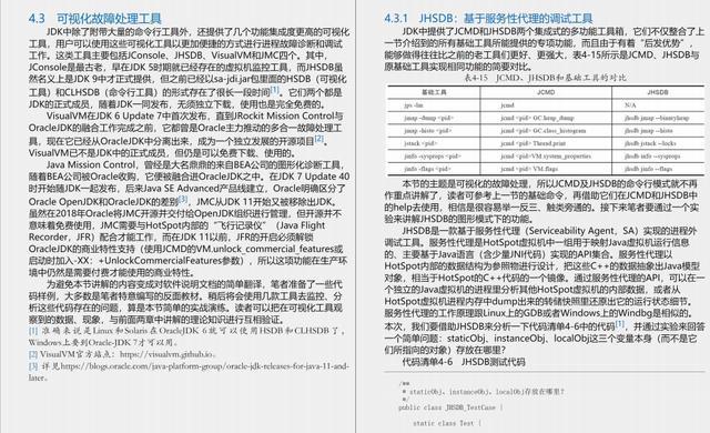 吐血分享深入Java虚拟机:JVM高级特性与最佳实践(第3版)电子版