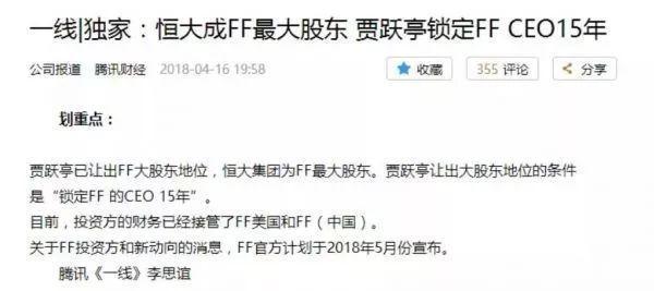 许家印帮贾跃亭广州拿地造车,这是要翻身的节奏吗?