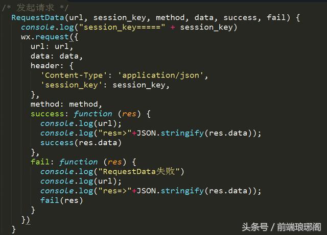 微信小程序项目如何优雅的发起request请求