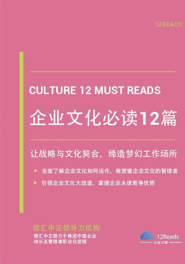 关于企业文化建设的书籍推荐