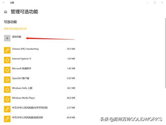 SOLIDWORKS工程图注解中,添加中文字出现方框