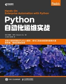 Python自动化运维实战:从Linux系统中收集数据