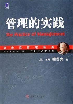 管理书单   10本经典的管理学书籍推荐
